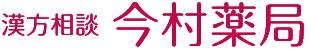 ブログについて|京都市右京区の不妊・子宝相談、漢方相談薬局「今村薬局」